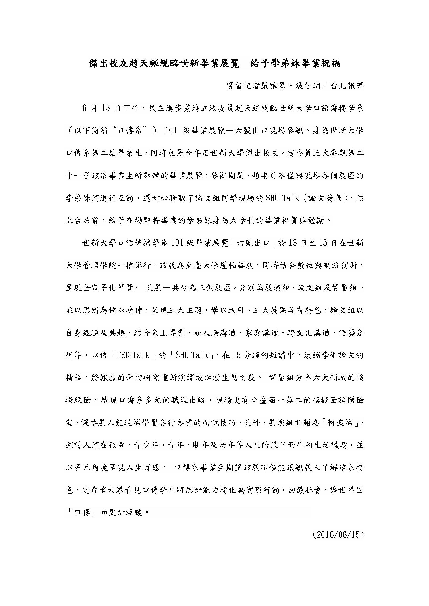 新聞稿-2