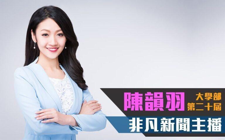 大學部第二十屆 陳韻羽