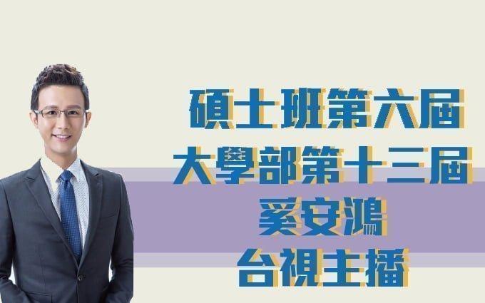 碩士班第六屆 大學部第十三屆 奚安鴻