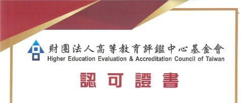 口傳系雙榜通過:高教評鑑中心認可六年品質保證