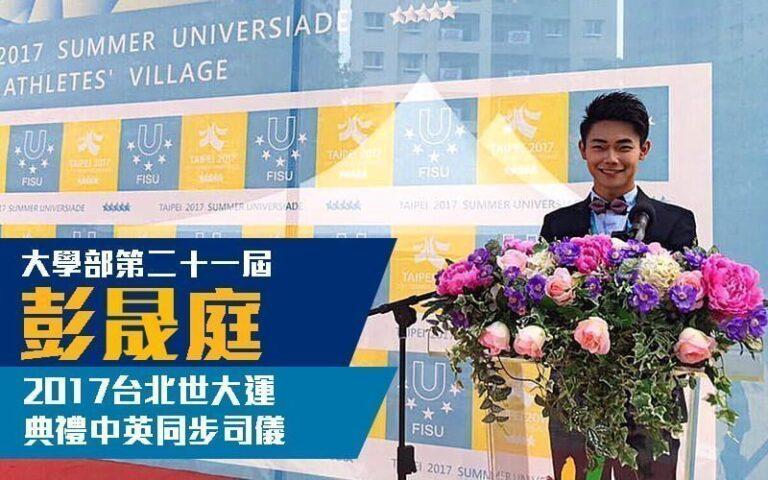 大學部第二十一屆 彭晟庭