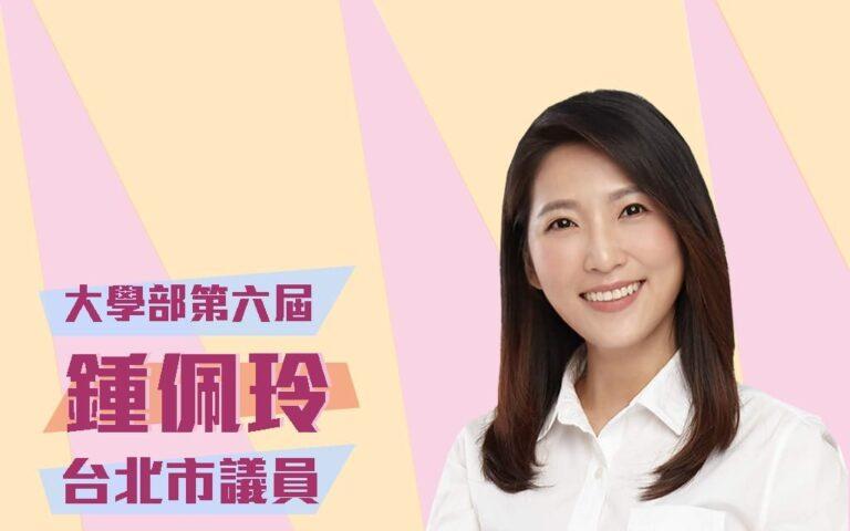 大學部第六屆 鍾佩玲