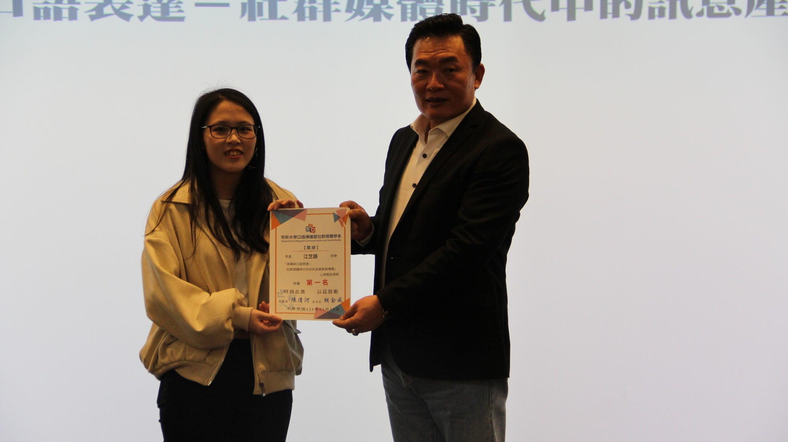 〔演講與口語表達〕社群媒體專題 演講心得比賽 第一名:江芝語