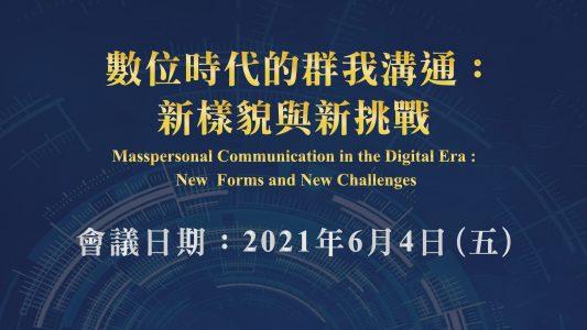 研討會數位海報